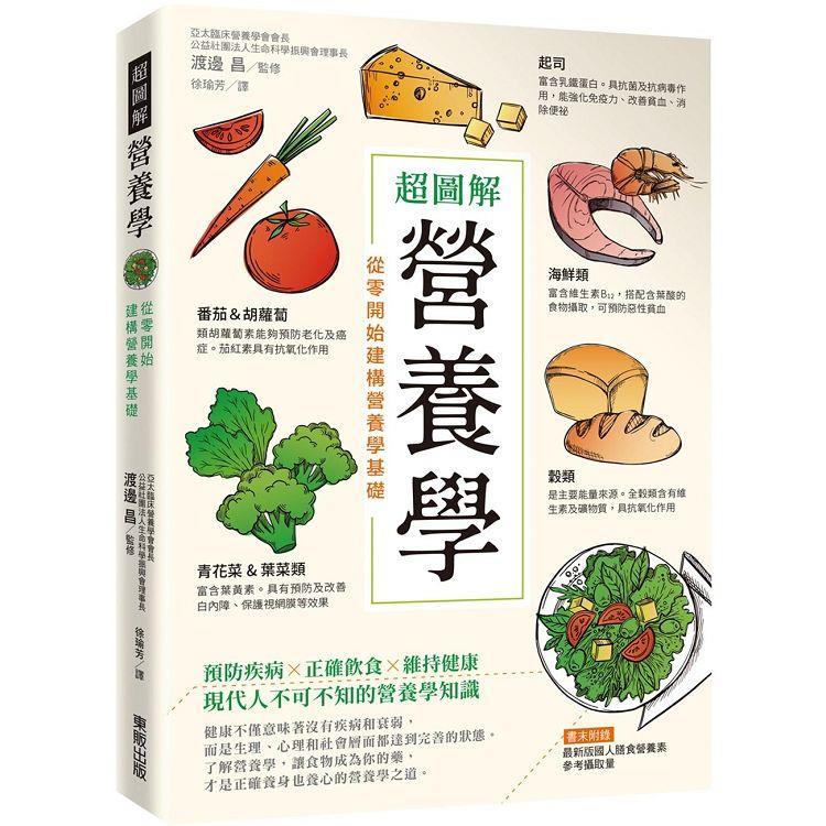 超圖解營養學:從零開始建構營養學基礎