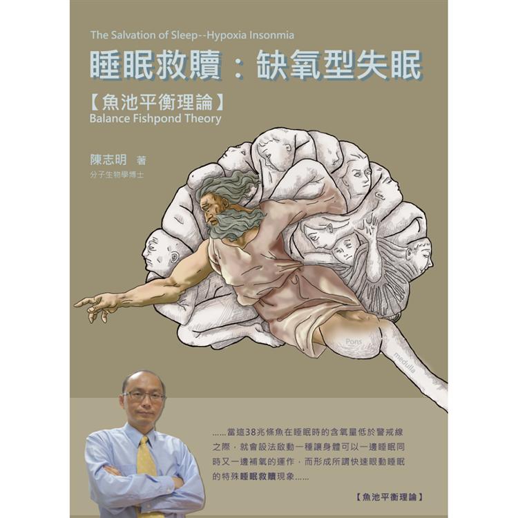 睡眠救贖:缺氧型失眠-魚池平衡理論