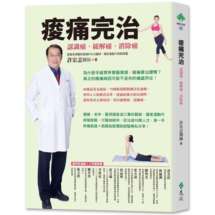 痠痛完治:認識痛、緩解痛、消除痛