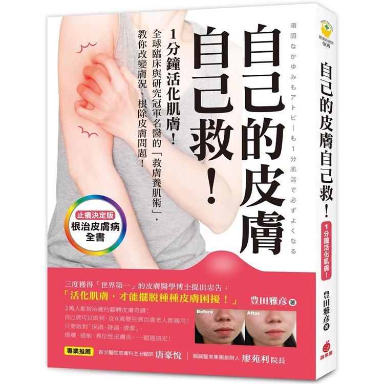 自己的皮膚自己救:1分鐘活化肌膚!全球臨床與研究冠軍名醫的救膚養肌術,教你改變膚況、根除皮膚問題