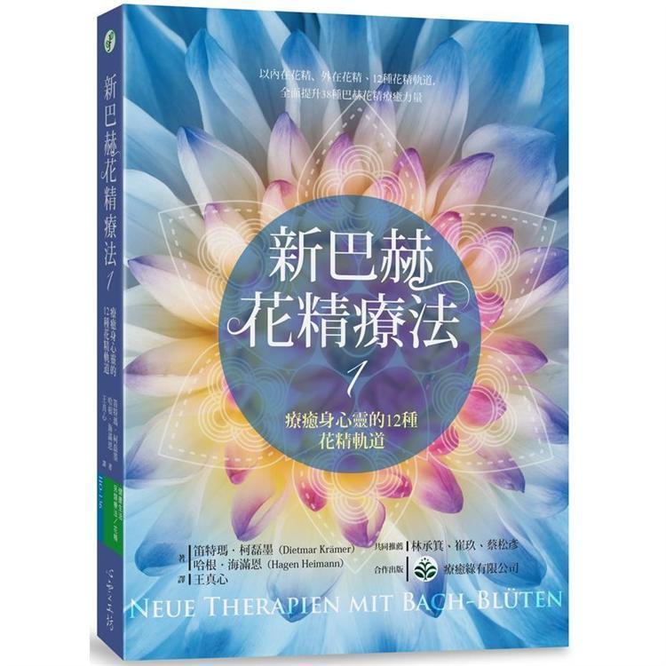 新巴赫花精療法1:療癒身心靈的12種花精軌道