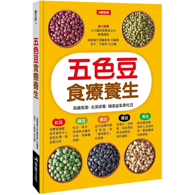五色豆食療養生