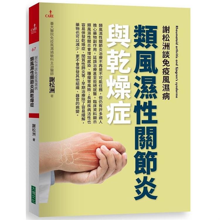 謝松洲談免疫風濕病:類風濕性關節炎與乾燥症