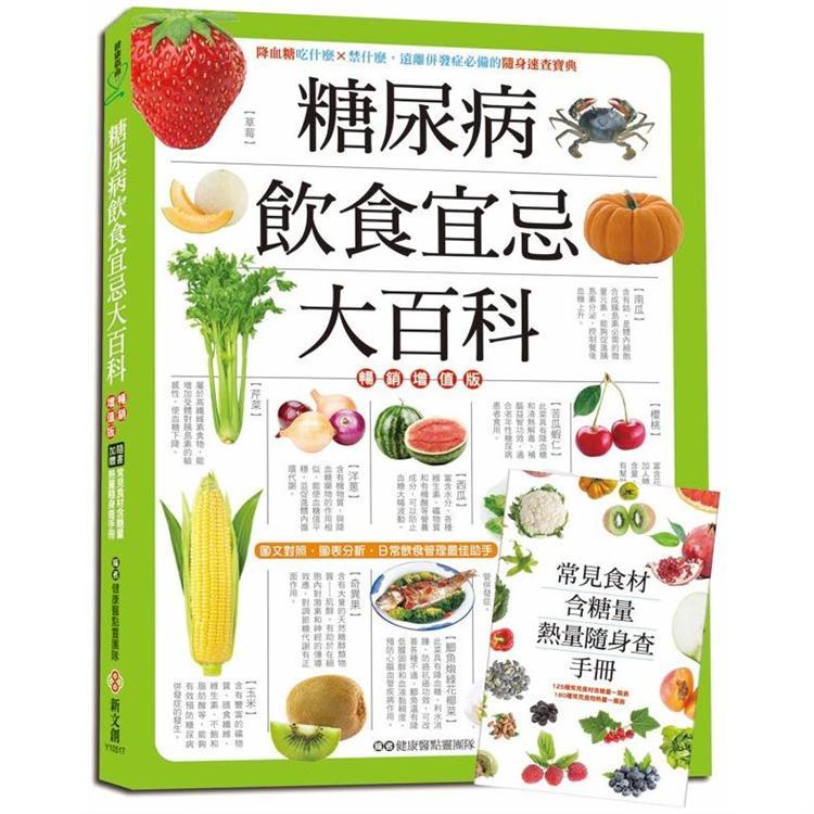 糖尿病飲食宜忌大百科【暢銷增值版】