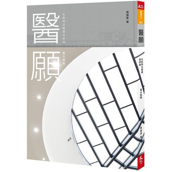 醫願:永齡明日醫療首部曲 臺大癌醫