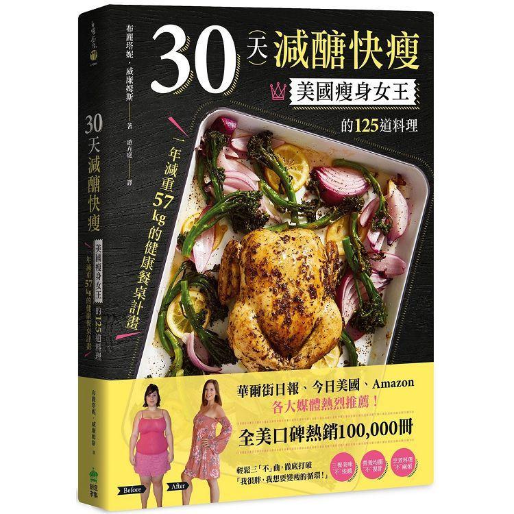 30天減醣快瘦:美國瘦身女王的125道料理,一年減重57kg的健康餐桌計畫