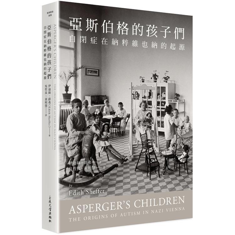 亞斯伯格的孩子們:自閉症在納粹維也納的起源