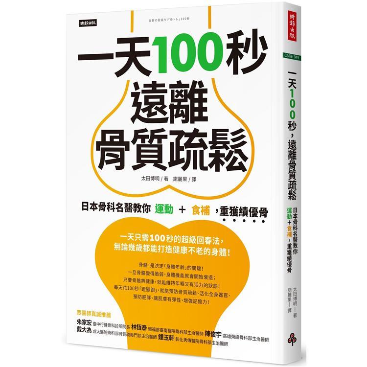 一天100秒,遠離骨質疏鬆:日本骨科名醫教你運動+食補,重獲績優骨