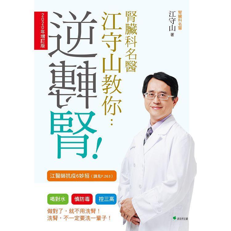 腎臟科名醫江守山教你逆轉腎【2020年增訂版】:喝對水、慎防毒、控三高
