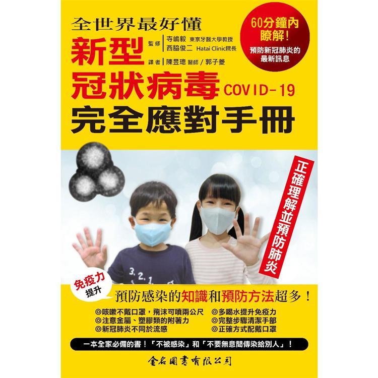 全世界最好懂 新型冠狀病毒完全應對手冊