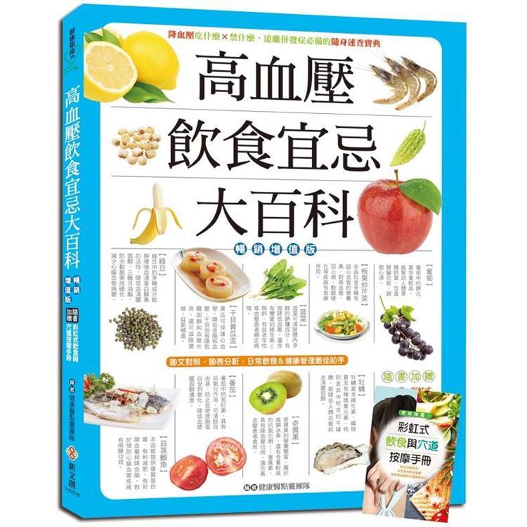 高血壓飲食宜忌大百科【暢銷增值版】:加贈「奇效降壓!彩虹式飲食與穴道按摩手冊」