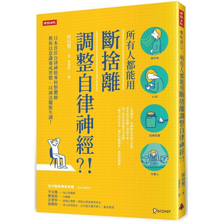 所有人都能用斷捨離調整自律神經?!日本首位自律神經專科整體師教你以意識養成習慣、以減法擺脫失調!