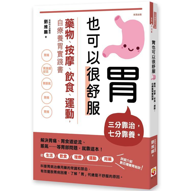 胃也可以很舒服:藥物、按摩、飲食、運動,自療養胃實踐書