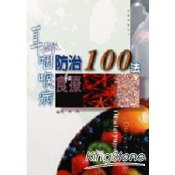 耳鼻咽喉病防治和食療100法
