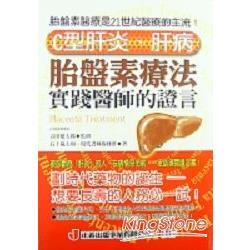 C型肝炎:肝病胎盤素療法實踐醫師的證言