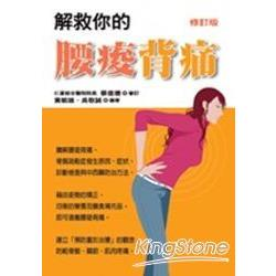 解救你的腰痠背痛(修訂版)