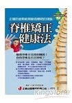 脊椎矯正健康法(最新預防醫學36)