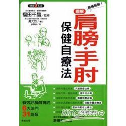 酸痛掰掰!圖解肩膀、手肘保健自療法
