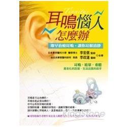 耳鳴惱人怎麼辦:即早治療耳鳴,讓你耳根清靜
