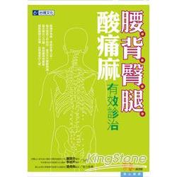 腰背臀腿酸痛麻有效診治
