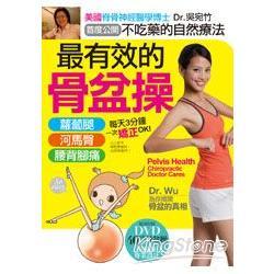 最有效的骨盆操:美國脊骨神經博士Dr.Wu教你不吃藥的自然療法,「蘿蔔腿」、「河馬臀」、「腰背腳痛」一次矯正OK!(附DVD)