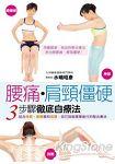 腰痛‧肩頸僵硬3步驟徹底自療法