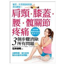 肩頸.膝蓋.腰.髖關節疼痛 3個步驟消除所有問題
