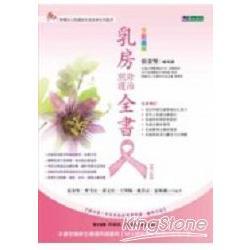乳房診治照護全書(增訂版)