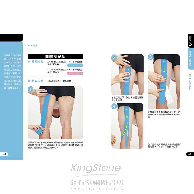 貼就有效!學會肌能系貼紮,從此不痠不痛,不再運動傷害!--無藥性、免包紮,穩定身體活動;事前預防、復健治療、減少復發!