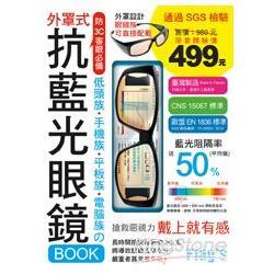 抗藍光眼鏡 BOOK- 低頭族‧手機族‧平板族‧電腦族 防 3C 害眼必備!