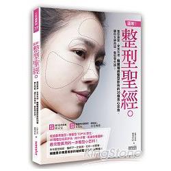 圖解!整型聖經:整型無罪,愛美有理,韓國權威整型診所的35個良心忠告,讓你女神再造,整型零失誤!