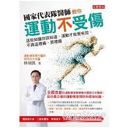 國家代表隊醫師教你運動不受傷:治療超過萬名運動員的主治醫師,最想叮嚀你的運動防護法