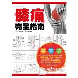 膝痛完全指南:膝痛成因X診斷方式X治療方法