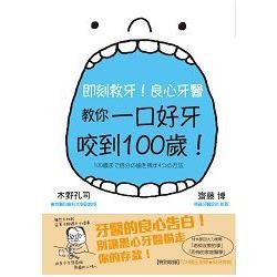 即刻救牙!良心牙醫教你一口好牙咬到100歲!