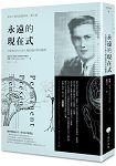 永遠的現在式:失憶患者H. M.給人類記憶科學的贈禮