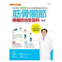 筋骨關節疼痛防治全百科:骨科專家游敬倫整合中西醫學最新對症療法