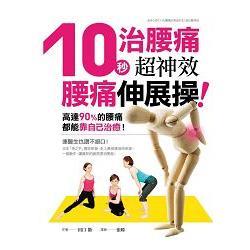 10秒治腰痛!超神效腰痛伸展操