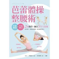 芭蕾體操整腰術