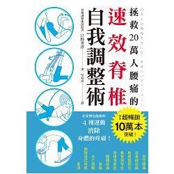 拯救20萬人腰痛的速效脊椎自我調整術:不用吃藥,丑D搕滼N,4個簡單動作馬上舒緩舊疾!