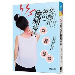 佐藤式淋巴痠痛療法