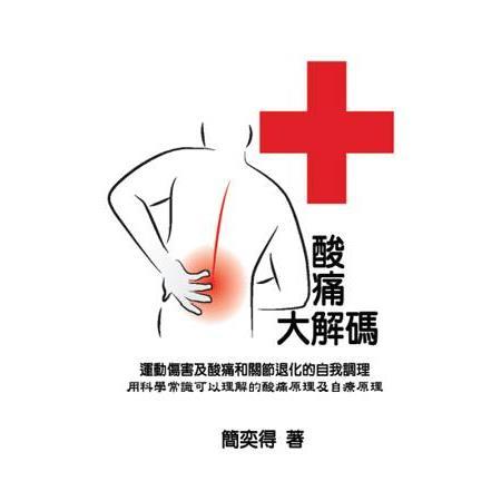 【酸痛大解碼】運動傷害及酸痛和關節退化的自我調理:用科學常識可以理解的酸痛原理及自療原理