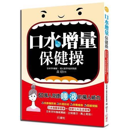 口水增量保健操:日本牙科權威教你固齒健腦、抗癌防老、排毒瘦身,就從增加唾液開始!