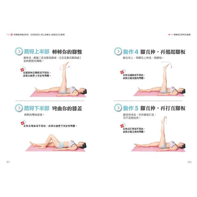 頸椎回正神奇自癒操-每天在家70秒,躺著就會好的自然整復療法<最新增訂版>