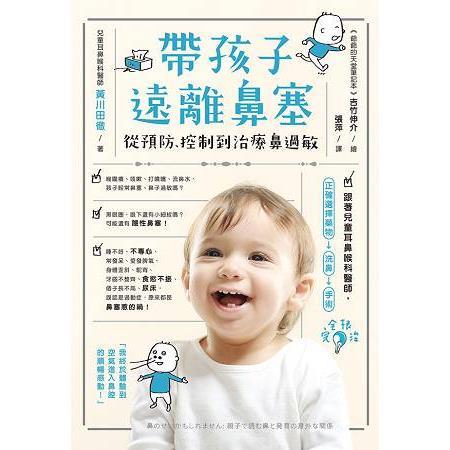 帶孩子遠離鼻塞,從預防、控制到治療鼻過敏