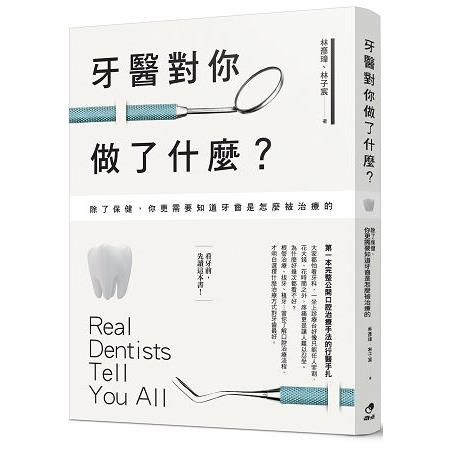 牙醫對你做了什麼?除了保健,你更需要知道牙齒是怎麼被治療的