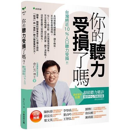 你的聽力受損了嗎 :  台灣將近10%人口聽力受損!! /