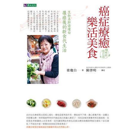 癌症療癒樂活美食【暢銷修訂版】