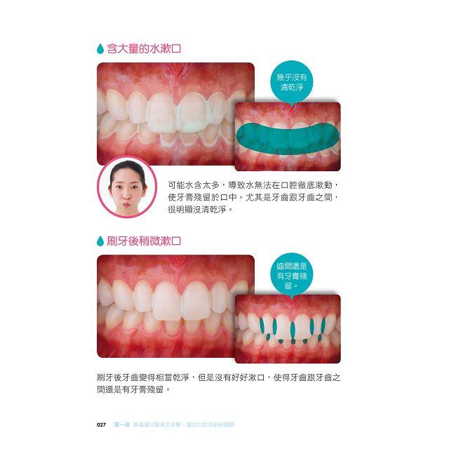 排毒漱口:牙科博士自創!改善牙周病.口臭.糖尿病.動脈硬化.失智的健康法
