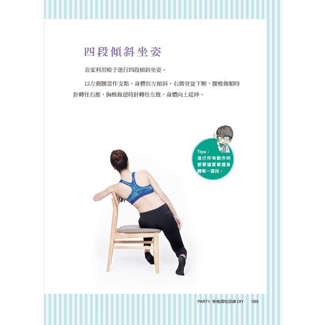 正解!脊椎側彎的真相:寫給60萬人的自我檢測與矯正法