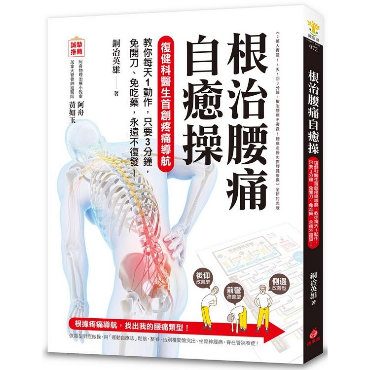 根治腰痛自癒操:復健科醫生首創疼痛導航,教你每天1動作,只要3分鐘,免開刀、免吃藥,永遠不復發!